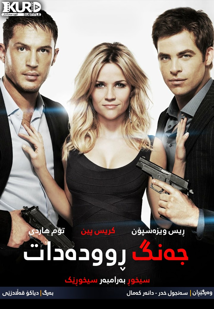 This Means War kurdish poster