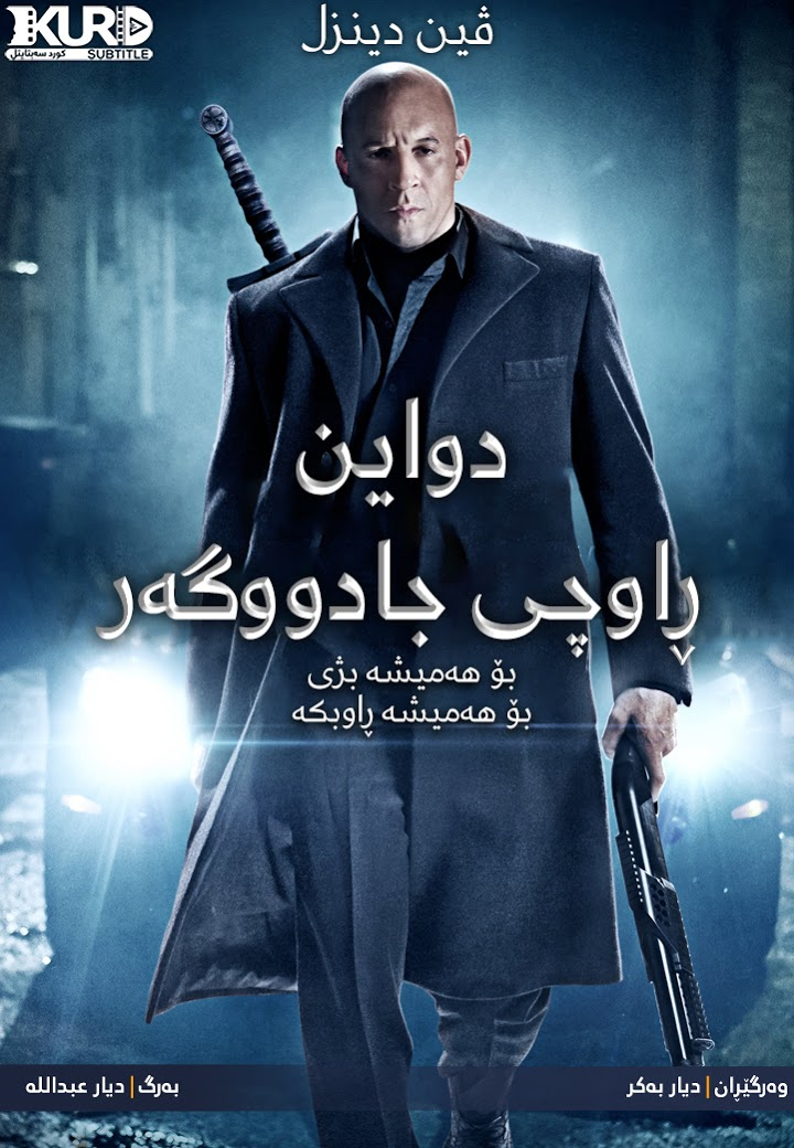 The Last Witch Hunter kurdish poster